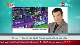 صباح ON - مداخلة الفنان إيهاب توفيق لبرنامج صباح ON عقب صعود لكأس العالم