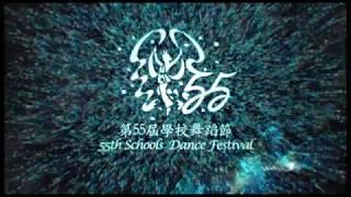 tktcps的第55屆學校舞蹈節體育舞蹈cha相片