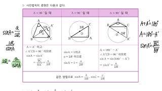 수학1-2-17 사인법칙