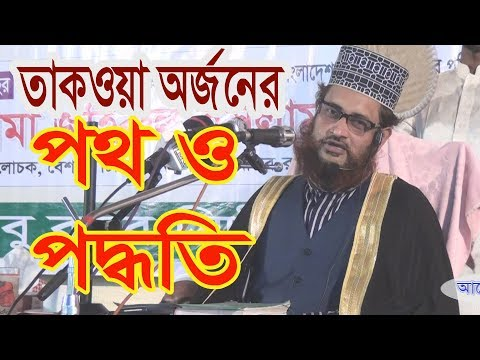 New Islamic Bangla Waj Mahfil 2018 By Allama Zahirul Islam Al Jaberi Takwa