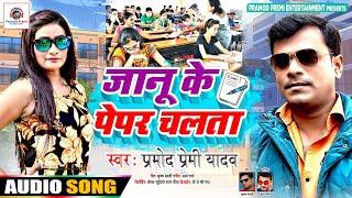 #Pramod_Premi_Yadav | #जानू के पेपर चलता | #Janu Ke Pepar Chalta | #Bhojpuri Song 2021 Pramod Premi