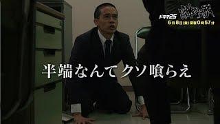 6月8日(金)深夜0時57分放送】 益戸(浅香航大)に掴みかかり、安達(高...