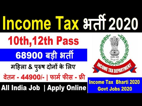 Income Tax Recruitment 2020/ No Exam Direct Vacancy 2020/Govt Jobs / Sarkari Naukri 2020/ Income Tax