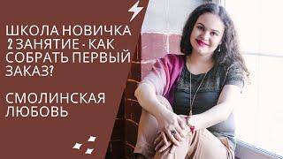постер к видео Школа Новичка. 2 занятие - Как собрать первый заказ?