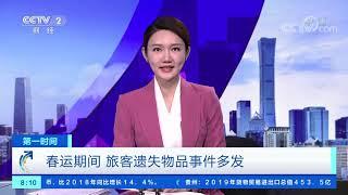 《第一时间》 20200121 2/2| CCTV财经