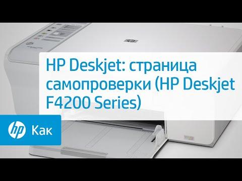 МФУ HP DeskJet D4200 DeskJet D4200 в Тюмени - 1288 товаров: Выгодные