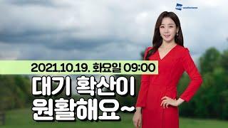 [웨더뉴스] 오늘의 미세먼지 예보 (10월 19일 09…