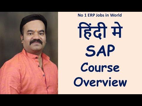 SAP Introduction In Hindi