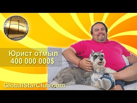 Юрист OneCoin  отмыл 400 000 000$