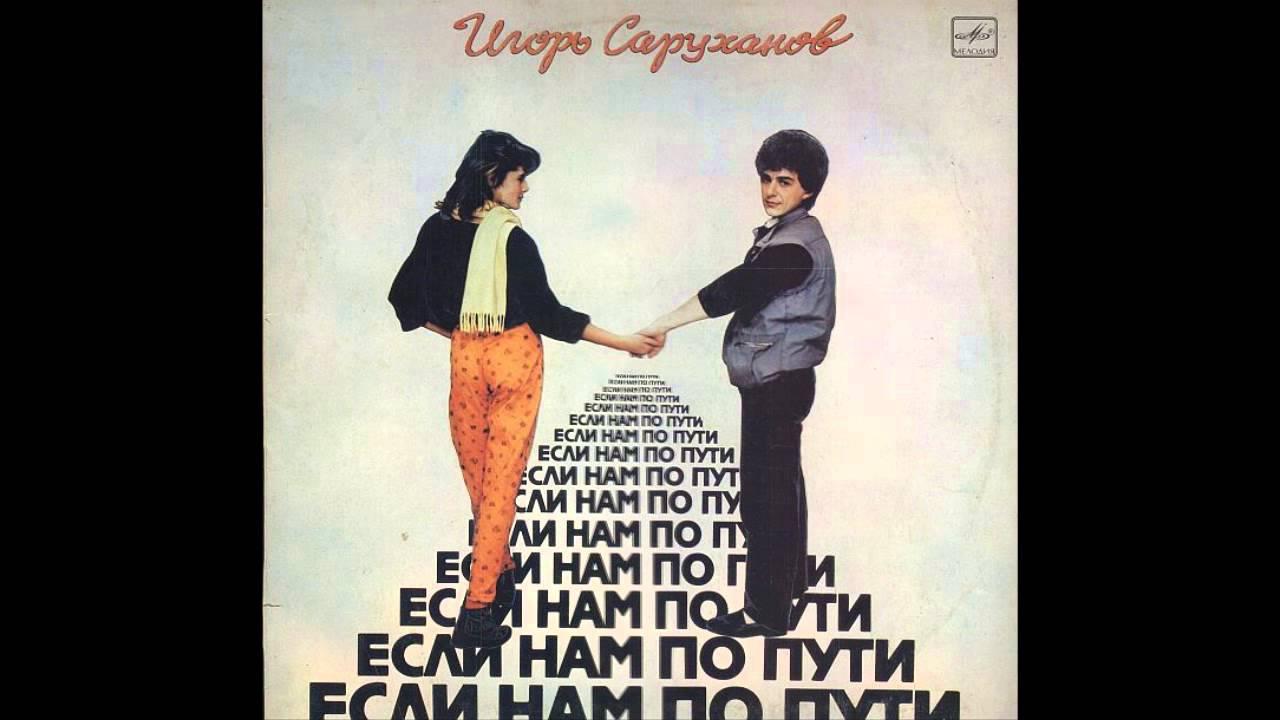 игорь саруханов желаю тебе слушать онлайн