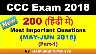 Video 200 Important Questions for CCC Exam in Hindi || May, Jun- 2018 (Part -1) download MP3, 3GP, MP4, WEBM, AVI, FLV Mei 2018