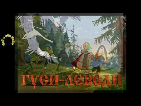 Две сказки читает Любовь Еремеева  Гуси  лебеди   Яблоко В Г  Сутеев