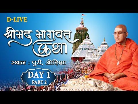 Shrimad Bhagwat Katha by Swami Avdheshanand Giriji Maharaj in Orissa Day 1 Part 2