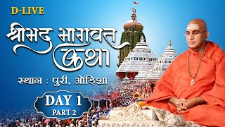 Shrimad Bhagwat Katha by Swami Avdheshanand Giriji Maharaj in Orissa Day 1 Part 2