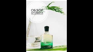 Обзор аромата CREED Original Vetiver