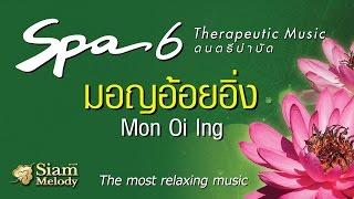 Spa Music 6 ดนตรีบำบัด เพลงสปา - มอญอ้อยอิ่ง ►Official MUSIC◄