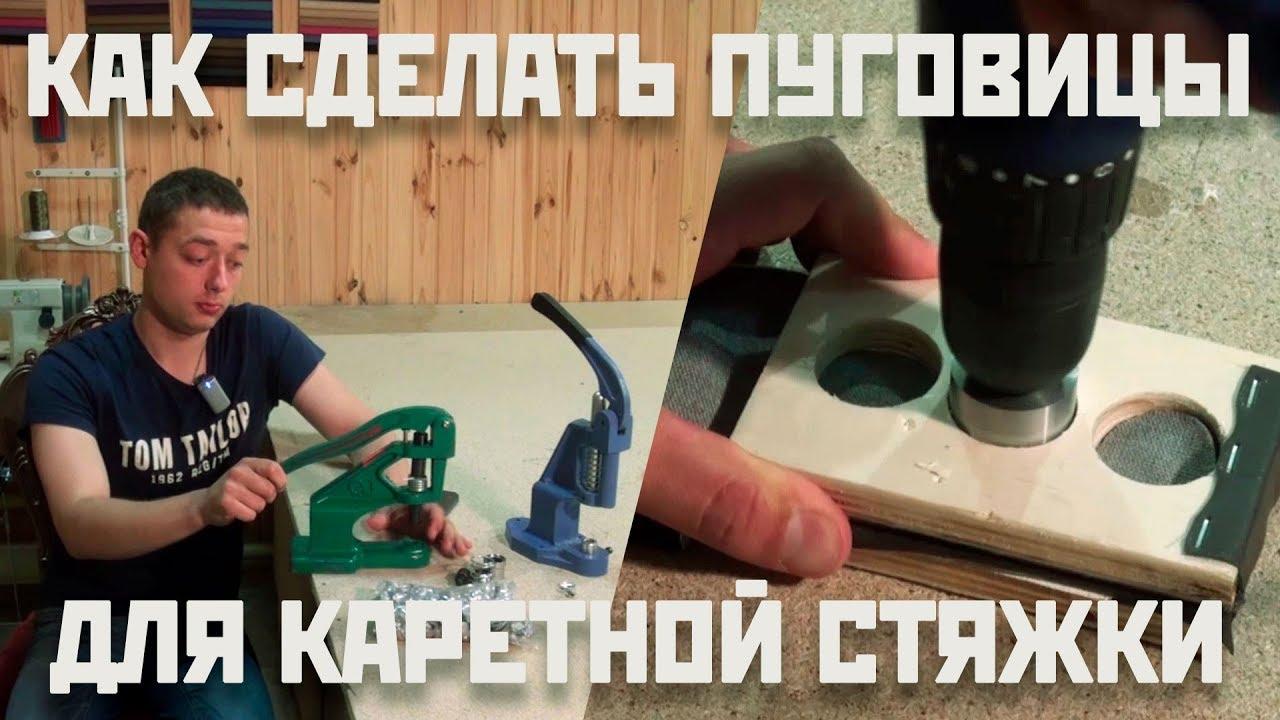 Пуговицы для каретной стяжки. Пресс для пуговиц. Как обтянуть пуговицу