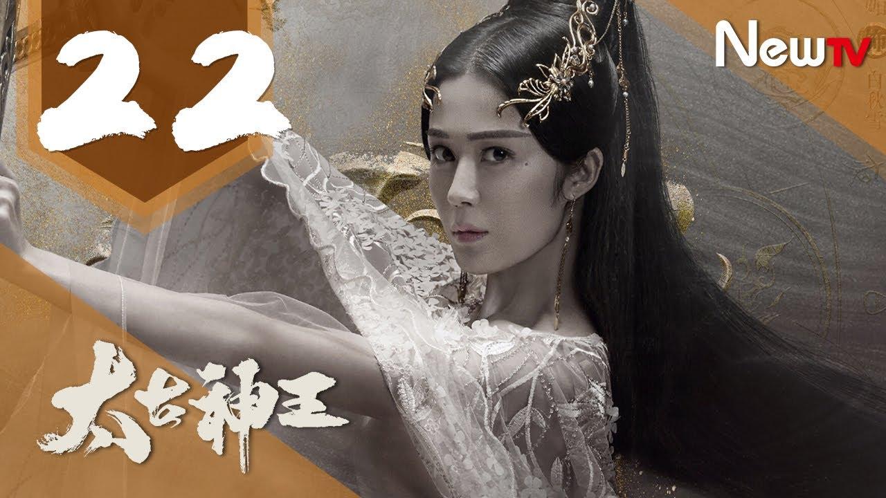 【完整版】太古神王 22丨God of Lost Fantasy 22(主演:盛壹倫,王子文)