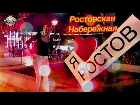 Набережная Ростова-на-Дону Ночью