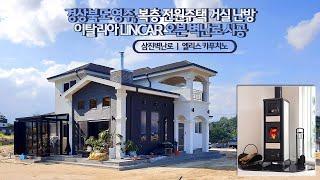[삼진벽난로] 경북 영주, 신축 전원주택 거실 인테리어…