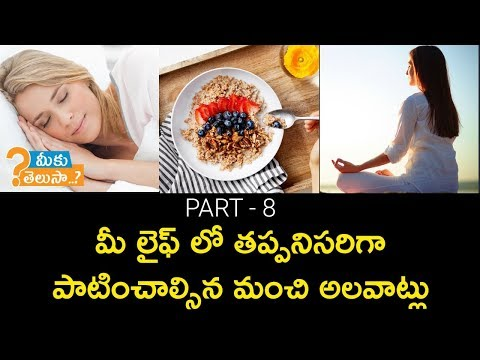 Good Habits You Must Follow Every Day In Your Life | Health Tips | Meeku Telusa | Socialpost
