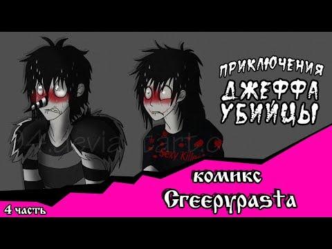 Приключения Джеффа   (комикс  Creepypasta 4 часть)