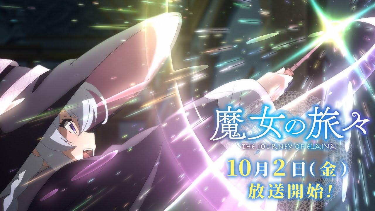 TVアニメ『魔女の旅々』PV第3弾