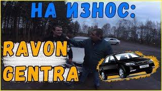 На Износ: Ravon Gentra