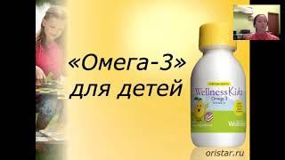 Омега 3 для детей Булгакова Гузель педиатр врач эндокринолог