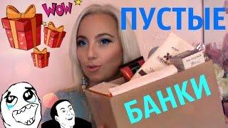 ПУСТЫЕ БАНКИ #1 от Кати bysinka2032
