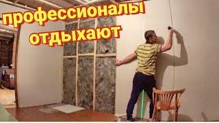 ВЫРОВНЯЛ СТЕНЫ ГИПСОКАРТОНОМ НА ДЕРЕВЯННЫХ РЕЙКАХ ремонт старого дома