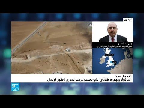 غارة على إدلب توقع 20 قتيلا  - نشر قبل 3 ساعة