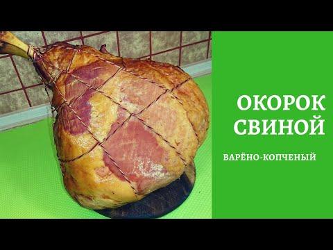 Окорок варено копченый свиной в домашних условиях