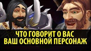Что Говорит о Вас Ваш Основной Персонаж в World of Warcraft!