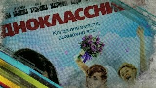 Обзор фильма одноклассницы)