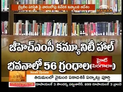 GHMC plans to arrange E Libraries in Hyderabad - Mahaa News