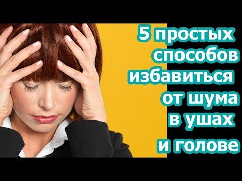 шум в голове и ушах , головокружение , причины  , лечение народными средствами