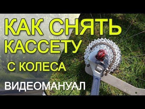 Как снять кассету звёзд с заднего колеса горного велосипеда. Видеомануал
