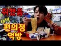 Drunk Convenience Store Mukbang ♥ Early Morning Eating Show | SINCOOK-신쿡