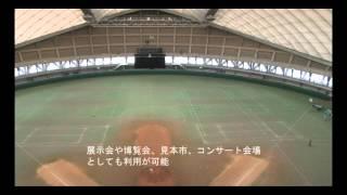 石川県小松市にあるこまつドームの施設紹介です。