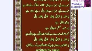 Dua and Nazam Written By Tariq Learn English Through Prayer