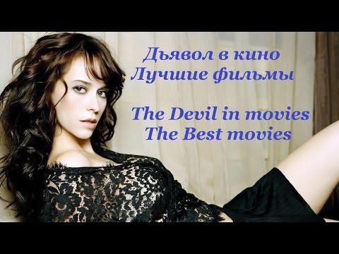 ДЬЯВОЛ В КИНО. ЛУЧШИЕ ФИЛЬМЫ / THE DEVIL IN MOVIES / ЧТО ПОСМОТРЕТЬ