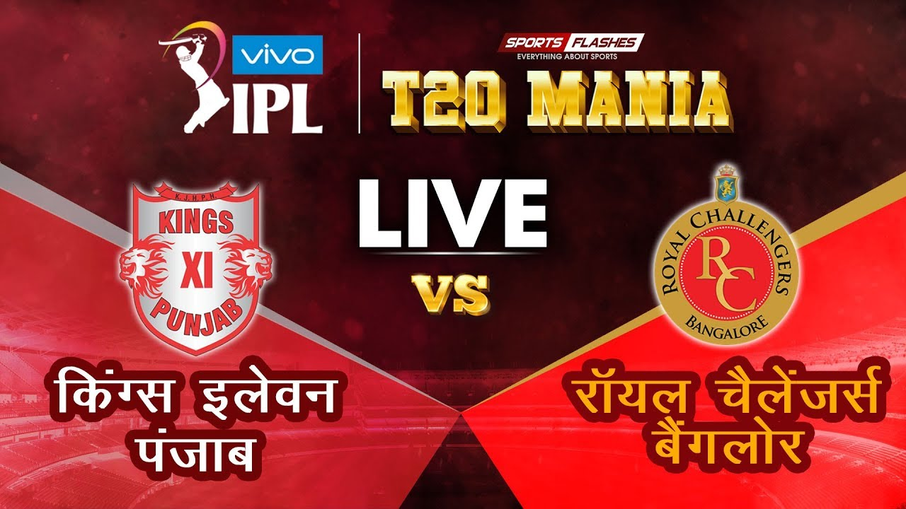 Live Punjab vs Bangalore T20 | Live Scores and Analysis | IPL 2019