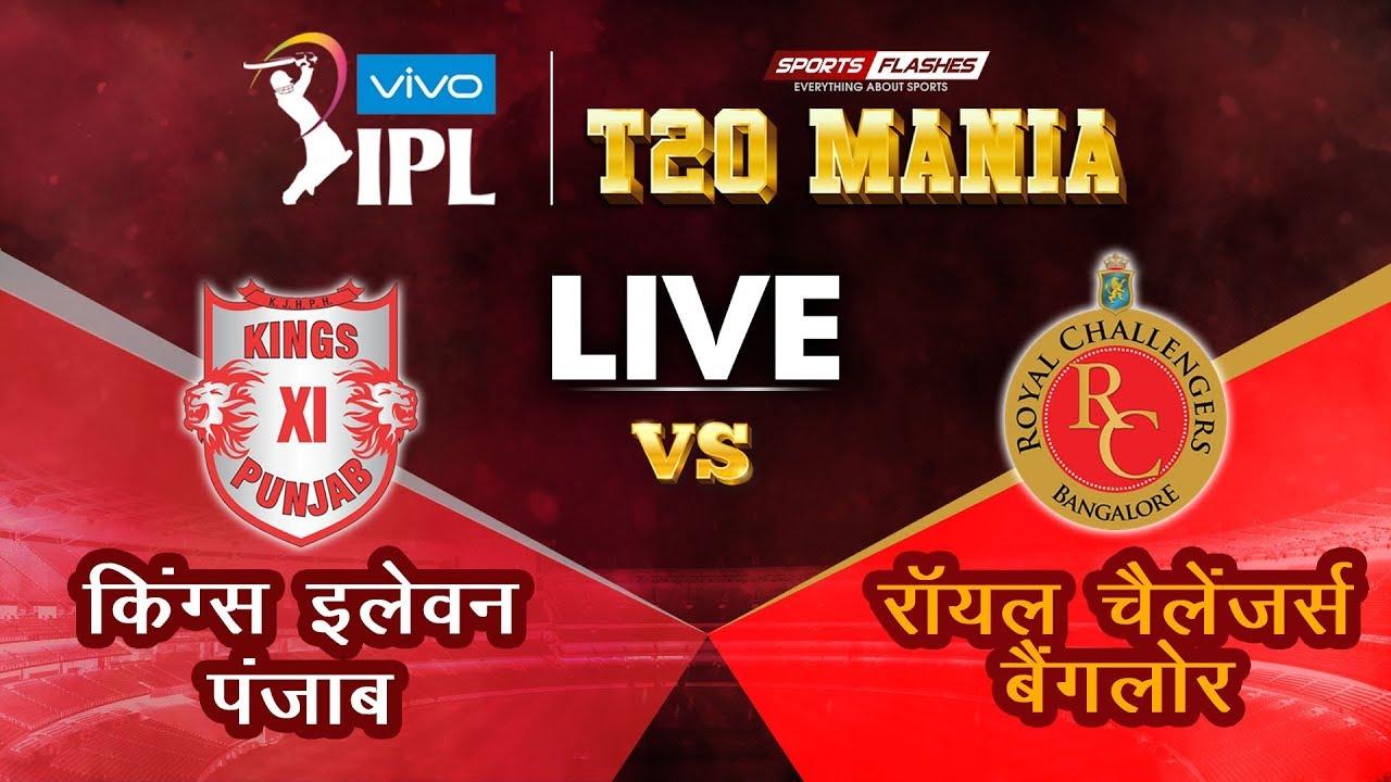 Live Punjab vs Bangalore T20   Live Scores and Analysis   IPL 2019