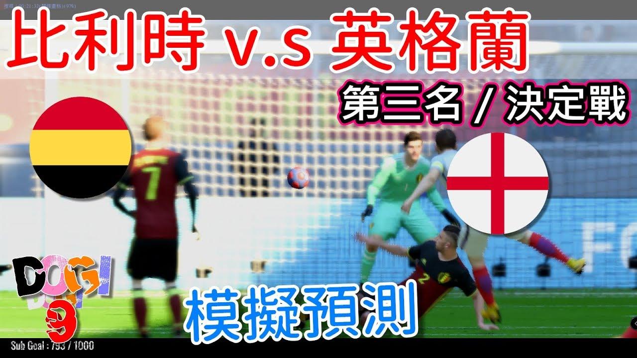 法國 v.s 比利時 (第三名決定戰) 7/14 22:00 2018俄羅斯世界盃 第三名決定戰 模擬預測 - YouTube