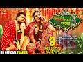 Mehandi Laga Ke Rakhna 3   Official Trailer 2020   Keshari Lal Yadav   Sahar Afsha   Love Story