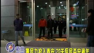 1040210【中嘉新北新聞】警民力投入春安 20天保民平安過年