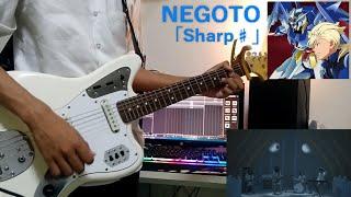 NEGOTO/ねごと - Sharp ♯ คราวนี้ก็เป็นเพลงจากวง Negoto ที่เป็นเพลงเป...