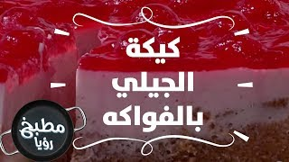 كيكة الجيلي بالفواكه - غادة التلي