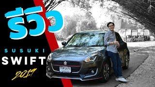 รีวิวและลองขับ New Suzuki Swift 2018 Video